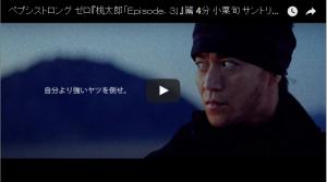 ペプシ 桃太郎 エピソード3 画像