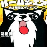 犬 漫画 画像