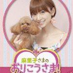 篠田麻里子の飼っていた犬の歳や病名は? 現在は? バッグと一体?