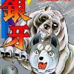 ジャンプで連載されてた犬漫画[銀牙(銀河)]の内容が衝撃的?